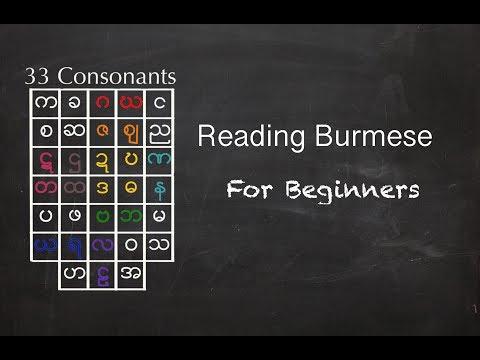 Learn Burmese Language: Reading for beginners