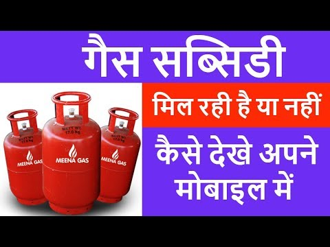 How To Check LPG SUBSIDY Status Easily HP Gas Bharat Gas Indian Gas Hindi 2018