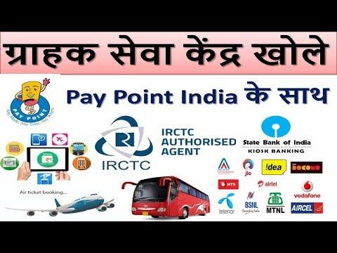 IRCTC Ticket Agency,Money Transfer,SBi Kisok,PAN Card ऑनलाइन Pay Point India ग्राहक सेवा केंद्र खोले