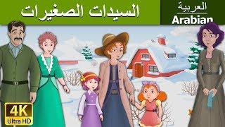 السيدات الصغيرات  - قصص اطفال - بالعربية - قصص اطفال قبل النوم - قصص -4 K UHD - Arabian Fairy Tales