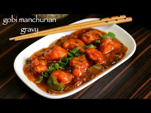 gobi manchurian gravy recipe | cauliflower manchurian gravy recipe | how to make gobi manchurian