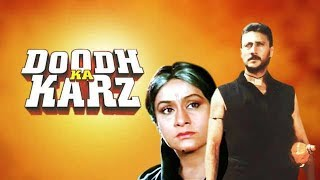Doodh Ka Karz Film (1990) दूध का क़र्ज़ Full HD Superhit Movie   Jackie Shroff
