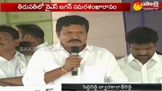Ysrcp Samara Shankharavam In Tirupati   Peddireddy Dwarakanath Reddy Speech