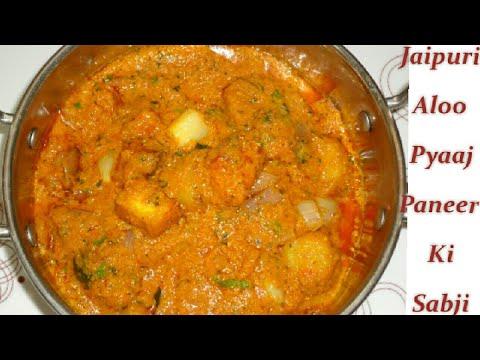 Jaipuri Aloo Pyaaz Paneer Ki Sabji / Potato Onion Curry In Rajasthani Style