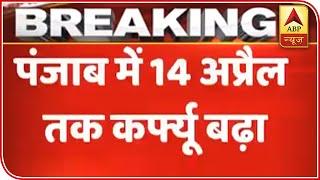 Punjab Govt Extends Curfew Till April 14 | ABP News
