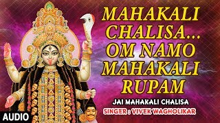 Mahakali Chalisa...Om Namo Mahakali Rupam Devi Bhajan I VIVEK WAGHOLIKAR I Full Audio Song I
