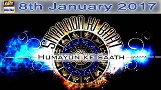 Sitaroon Ki Baat Humayun Ke Saath - 8th January 2017 - ARY Digital