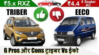 Triber Eeco Hindi Triber vs Eeco Pros & Cons ट्रायबर ईको हिंदी