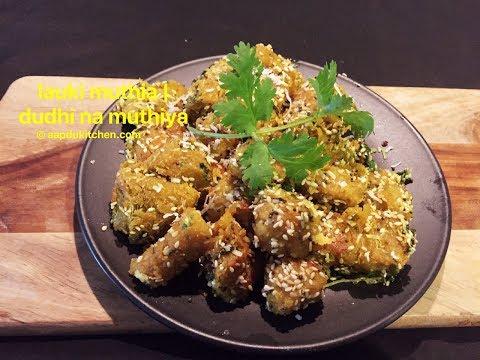 gujarati doodhi muthia recipe | lauki muthia recipe | lauki muthia | steamed bottle gourd muthia