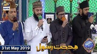 Shan e Iftar - Middath-e-Rasool - (Alwida Alwida Mahe Ramzan) - 31st May 2019