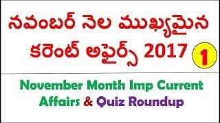 November Month 2017 Imp Current Affairs & Quiz In Telugu || Part 1