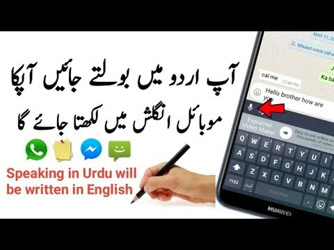 Speech in urdu text in English    Now English is Easy
