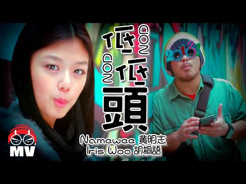 低低頭-黃明志+胡桐語 NOD NOD by Namewee feat. Iris Woo [ASIA MOST WANTED 亞洲通緝] 專輯