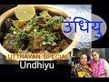 એકદમ સરળતાથી બનાવો ટેસ્ટી ઊંધિયું | tasty Undhiyu recipe | उंधियू बनाने की रेसिपी