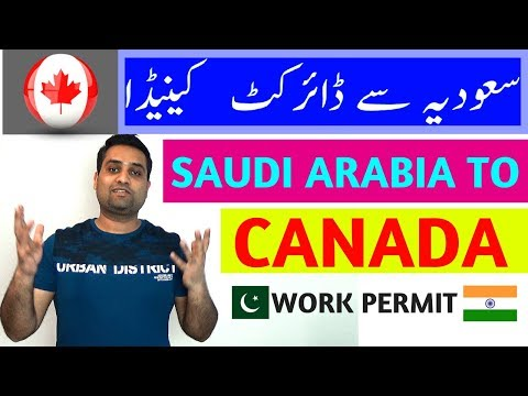 How to apply For Canada Work Visa In Saudi Arab Urdu/Hindi || PART 1