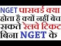 Nget Password Use Without Nget Password You Don't Sell Railway Tickets Hindi 2017