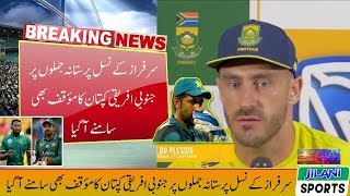 Faf du Plessis Press Conference About Sarfraz Ahmed Racist Remarks 2019