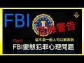 Top5fbi變態犯罪心理問題[Part 1] mp3