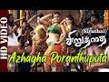 Azhagha Poranthuputa Siruthai Tamil