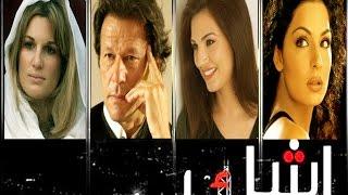 Imran Khan Marrige Full Report