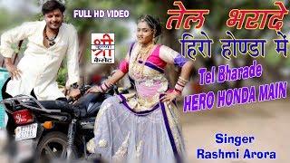 रामदेवजी का DJ सांग | Tel Bahrade Hero Honda Main | Rashmi Arora | Baba Ramdev Song | Shree Krishna