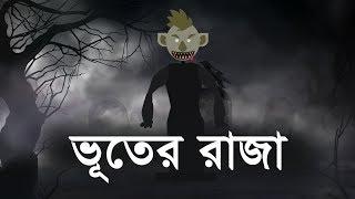 ভূতের রাজা । Bhooter Raja – Hemendra kumar Roy | Horror cartoon by Animated Stories