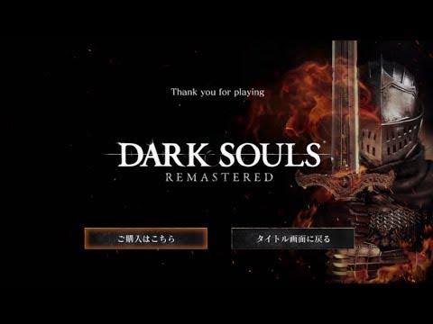 【DARK SOULS -Remastered】βテストプレイ