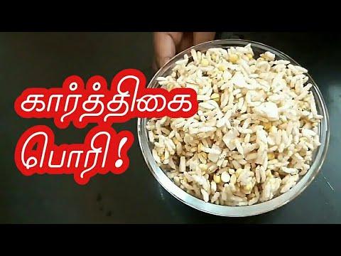 Karthigai Pori   கார்த்திகை பொரி   karthikai Pori in Tamil
