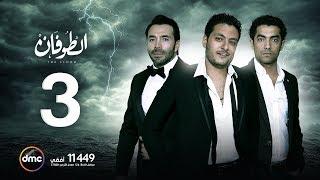 مسلسل الطوفان - الحلقة الثالثة - The Flood Episode 03