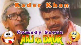 Kader Khan Comedy Scene from Aaj Ka Daur || Romantic Action Hindi Movie