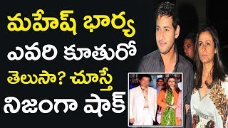 Unknown Real Life Facts About Mahesh Babu Wife Namrata Shirodkar | Latest Celebrity Updates