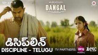 డిసిప్లిన్ (Discipline - Telugu)   Dangal   Aamir Khan   Pritam   R.S. Rakthaksh