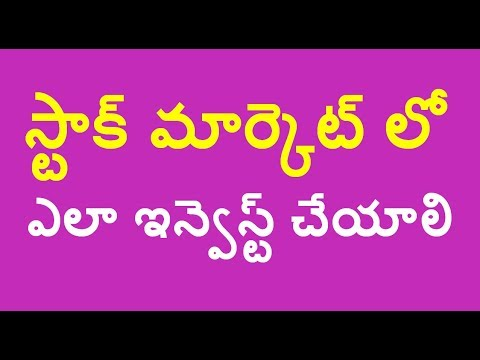How to start investing into stock market in telugu తెలుగు లో