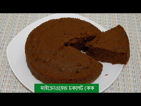 মাইক্রোওয়েভ তৈরী চকলেট কেক রেসিপি l Microwave Chocolate Cake Recipe in 5 minutes