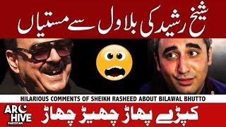 Sheikh Rasheed amusing comments on Bilawal Bhutto