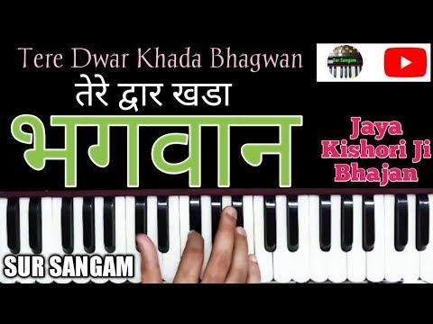 Tere Dwar Khada Bhagwan | Harmonium Basic Lesson | Trailor | Hindi Bhajan Harmonium Notes | A to Z
