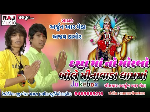 Xxx Mp4 Arjun R Meda Ajay Damor Dashama No Morlo Bole Minavada Dham Ma Raj Music Gujarati Timli Timli 2018 3gp Sex