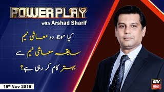 Power Play | Arshad Sharif  | ARYNews | 19 November 2019
