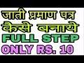 जाति प्रमाण पत्र कैसे बनाएं पूरी जानकारी - हिंदी में - Jati Praman Patra kaise banaye - in Hindi
