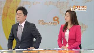 [스포츠그램] 강원FC 공격적 마케팅 주목