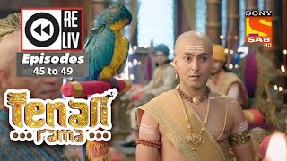 Weekly Reliv | Tenali Rama | 11th September to 15th September 2017 | Episode 45 to 49