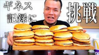 【大食い】ハンバーガー早食いのギネス記録に挑戦したらとんでもない事に【大胃王】
