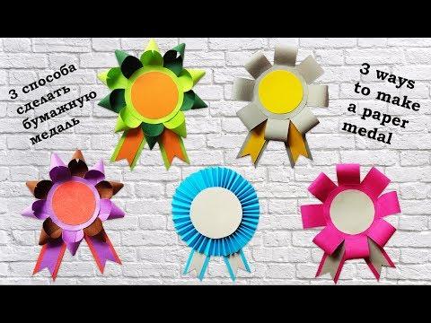 3 ways to make paper medallions (rosettes) DIY craft tutorial | 3 способа сделать бумажные медальки