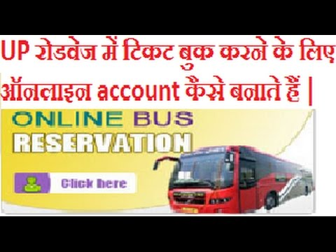 How to Register on UP  Roadways Online booking website in Hindi