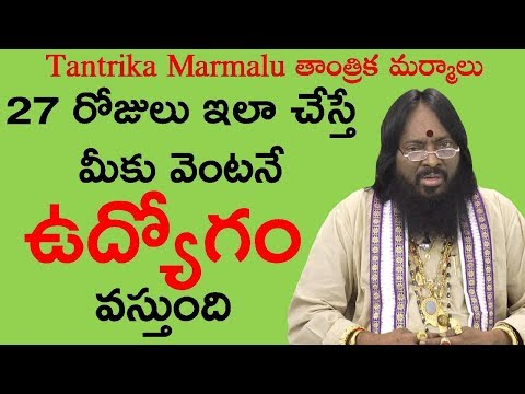 How to get a job immediately and settle in life in Telugu||Atchi Reddy Videos||Atchi Reddy Astrology