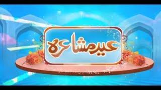 Eid Mushaira  | SAMAA TV | 16 June 2018