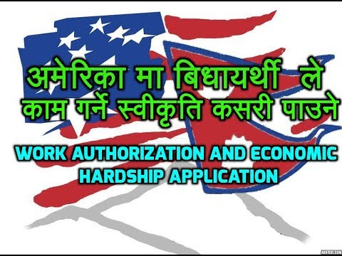 Economic Hardship and work authorization: US college guide for Nepali