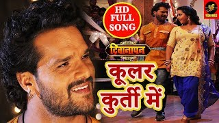 Coolar Kurti Me - Deewanapan - Full Video Song -  Khesari Lal Yadav और Kajal Raghwani Bhojpuri 2018