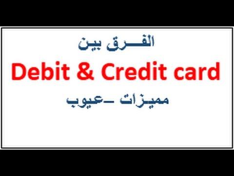 كل ما يخص debit card و credit card (فروقات -مميزات -عيوب)
