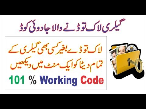How To Unlock Android Pattern lock password lock & pin lock 101% workcode without any software